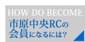 市原中央RCの会員になるためには?