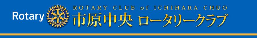 市原中央ロータリークラブ